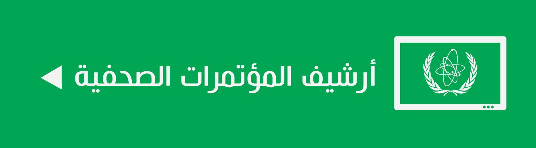 press_arabic_banner