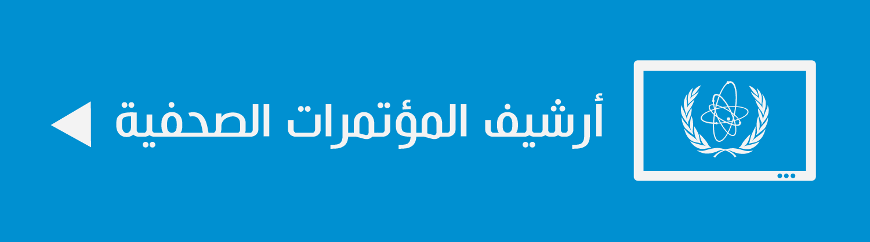press_arabic_banner_blue