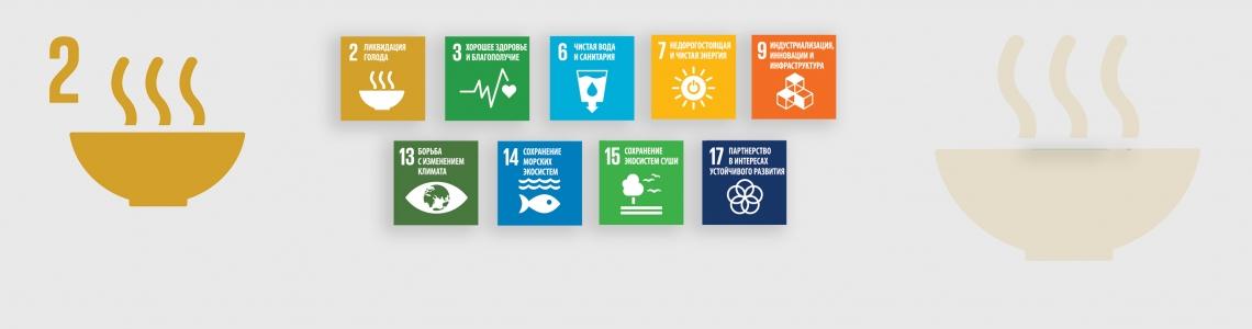SDG-2-Russian