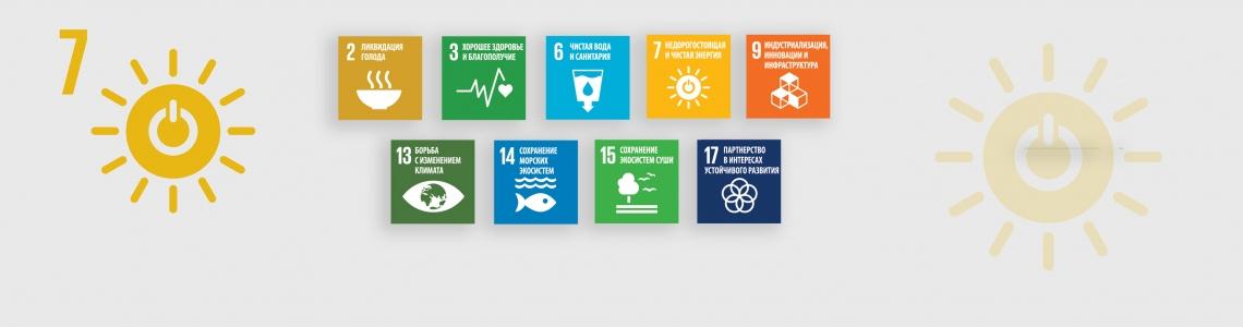 SDG-7-Russian