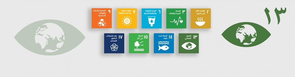 SDG-13-Arabic