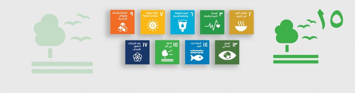 SDG-15-Arabic