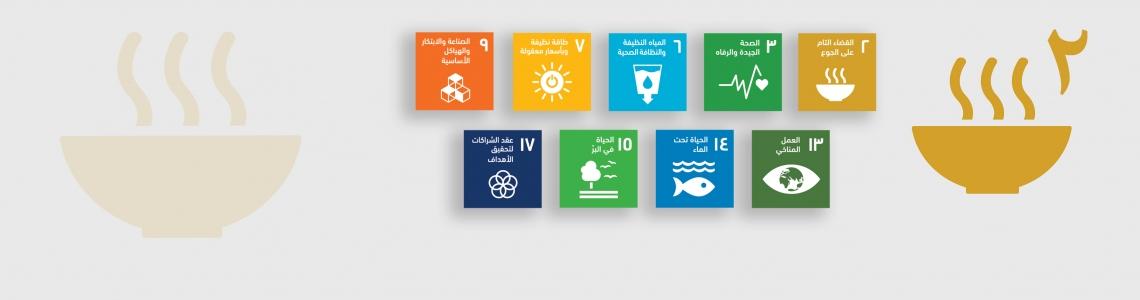 SDG-2-Arabic