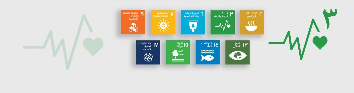 SDG-3-Arabic
