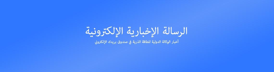 e newsletter banner arabic