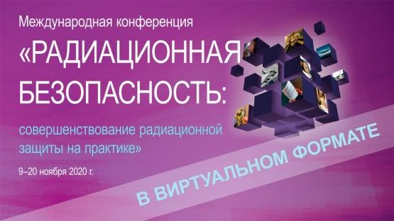 Международная конференция радиационная  безопасность