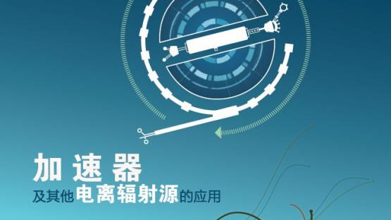 Mosquitoes are one of the world's most dangerous pests. These carriers of diseases such as dengue and malaria wreak havoc over large parts of the world, causing sickness and death. In the future they could be tackled through the use of a nuclear technique.